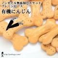 ノンオイル無添加ビスケット プレーンピース有機野菜にんじん 50g :犬のおやつ
