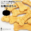 ノンオイル無添加ビスケット プレーンピース有機野菜かぼちゃ 50g :犬のおやつ
