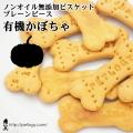 ノンオイル無添加ビスケット プレーンピース有機かぼちゃ:犬のおやつ