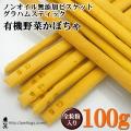 ノンオイル無添加ビスケット グラハムスティック有機野菜かぼちゃ 100g :犬の無添加おやつ