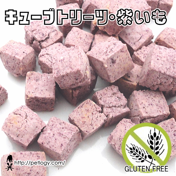 《ネコポスOK》【純国産】キューブトリーツ・紫いも(犬のおやつ)