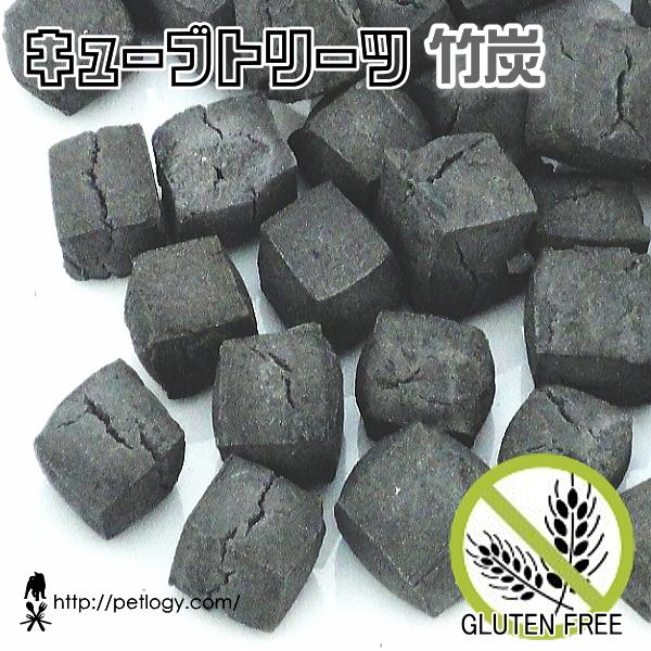 《ネコポスOK》 【純国産】キューブトリーツ・竹炭(犬のおやつ&トリーツ)
