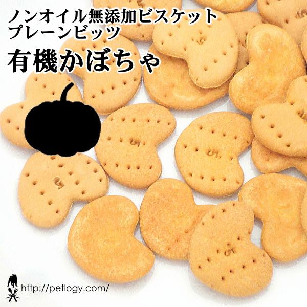 《×ネコポス不可×》【純国産】ノンオイル無添加ビスケット プレーンビッツ有機かぼちゃ(犬のおやつ)