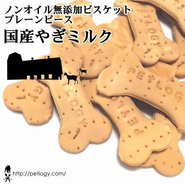 ノンオイル無添加ビスケット プレーンピース国産やぎミルク:犬のおやつ