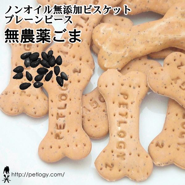 ノンオイル無添加ビスケット プレーンピース無農薬ごま:犬のおやつ