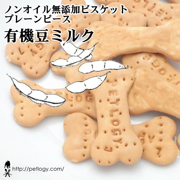 ノンオイル無添加ビスケット プレーンピース有機豆ミルク:犬のおやつ