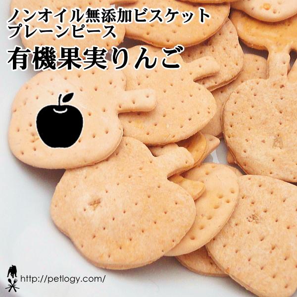 《×ネコポス不可×》【純国産】ノンオイル無添加ビスケット プレーンピース 有機果実りんご(犬のおやつ)