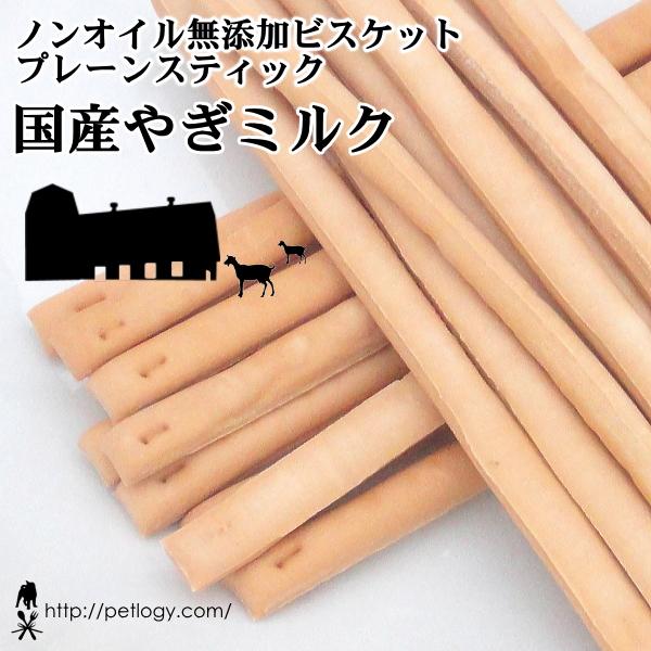 ノンオイル無添加ビスケット プレーンスティック国産やぎミルク:犬のおやつ