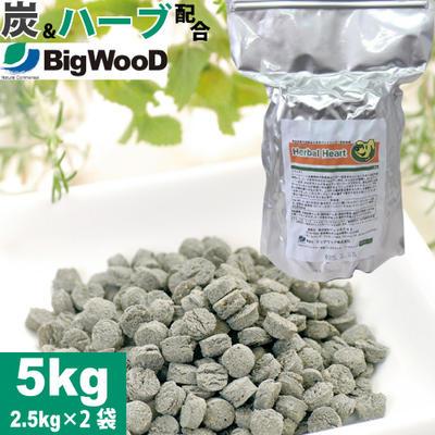 ビッグウッド ハーバルハート<5kg/2.5kg×2>宮崎県で作られた国産ナチュラルドッグフードHerbal Heart