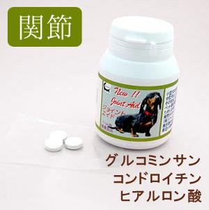 ジョイントエイド<関節><犬用サプリメント>銀座ダックスダックス