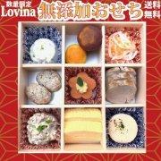 ≪数量限定≫【送料無料 送料込】【2020お正月】Lovina(ロビナ)のこだわりおせち料理(犬用)
