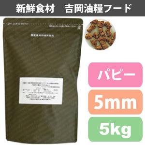 吉岡油糧×PETNEXT オリジナルフード 5mm<5kg> パピー/仔犬用 馬肉も選べます!子犬用