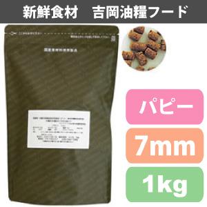 吉岡油糧×PETNEXT オリジナルフード 7mm<1kg> パピー/仔犬用 馬肉も選べます!子犬用