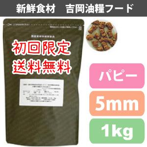 【初回限定送料無料】吉岡油糧×PETNEXT オリジナルフード パピー/仔犬用<1kg>(5mm) 馬肉も選べます!子犬用
