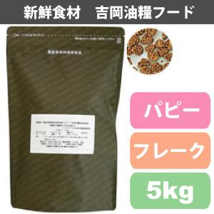 吉岡油糧×PETNEXT オリジナルフード フレーク<5kg> パピー/仔犬用 馬肉も選べます!子犬用