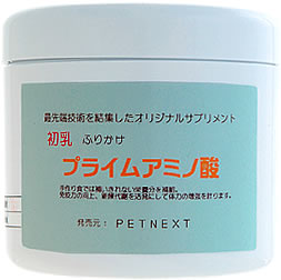 プライムアミノ酸
