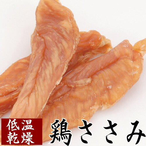 九州産の高級地鶏のササミを使用。ビッグウッド 天日干し無添加ササミジャーキー(120g)