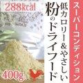 銀座ダックスダックス DD ホームメイドドッグフード スーパーコンディション 400g(粉)
