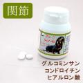 【代引無料】ジョイントエイド<関節><犬用サプリメント>銀座ダックスダックス