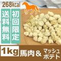 【初回限定送料無料】銀座ダックスダックス 馬肉フード 馬肉/マッシュポテト 1kg