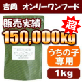 吉岡油糧 オンリーワンナチュラルドライフード<1kg>(リピート)アレルゲンカットや肝臓・心臓も
