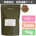 吉岡油糧×PETNEXT オリジナルフード 5mm<1kg> パピー/仔犬用 馬肉も選べます!子犬用