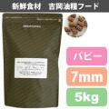 吉岡油糧×PETNEXT オリジナルフード 7mm<5kg> パピー/仔犬用 馬肉も選べます!子犬用