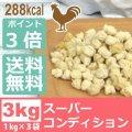 銀座ダックスダックス DD ホームメイドドッグフード スーパーコンディション 3kg