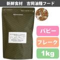 吉岡油糧×PETNEXT オリジナルフード フレーク<1kg> パピー/仔犬用 馬肉も選べます!子犬用