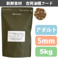吉岡油糧×PETNEXT オリジナルフード 5mm<5kg>アダルト/成犬用 馬肉も選べます!