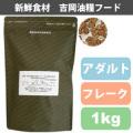 吉岡油糧×PETNEXT オリジナルフード フレーク<1kg>アダルト/成犬用 馬肉も選べます!