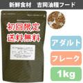 【初回限定送料無料】吉岡油糧×PETNEXT オリジナルフード アダルト/成犬用<1kg>(フレーク)
