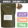 吉岡油糧×PETNEXT オリジナルフード 7mm<1kg> シニア/高齢犬用 馬肉も選べます!