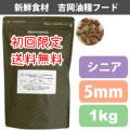【初回限定送料無料】吉岡油糧×PETNEXT オリジナルフード シニア用<1kg>(5mm) 馬肉も選べます!
