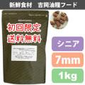 【初回限定送料無料】吉岡油糧×PETNEXT オリジナルフード シニア用<1kg>(7mm) 馬肉も選べます!