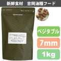 吉岡油糧×PETNEXT オリジナルフード ベジタブル(7mm)<1kg>