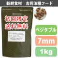 【初回限定送料無料】吉岡油糧×PETNEXT オリジナルフード ベジタブル(7mm)<1kg>