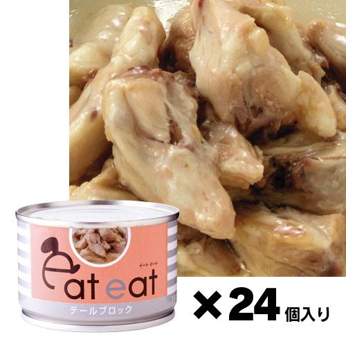 eat eat おかず缶 テールブロック<160g×24缶セット>
