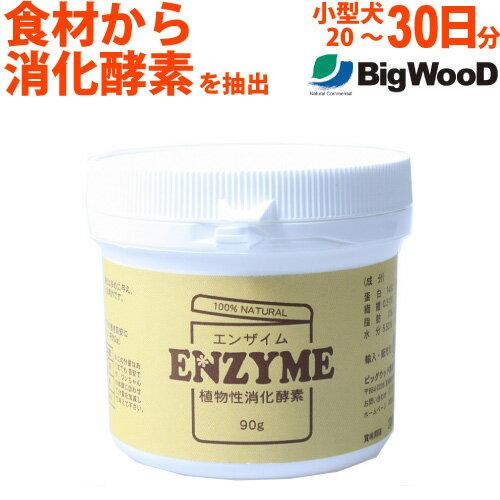 【ビッグウッド】4種類の植物性消化酵素 エンザイム