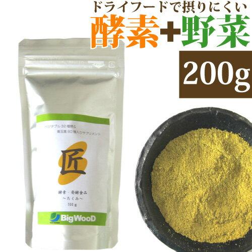 ビッグウッド 匠 200g(100g×2袋) 犬用酵素サプリメント 発酵食品