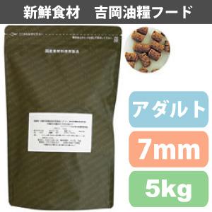 吉岡油糧×PETNEXT オリジナルフード 7mm<5kg>アダルト/成犬用 馬肉も選べます!