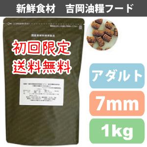 【初回限定送料無料】吉岡油糧×PETNEXT オリジナルフード アダルト/成犬用<1kg>(7mm) 馬肉も選べます!成犬用