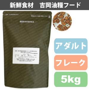 吉岡油糧×PETNEXT オリジナルフード フレーク<5kg>アダルト/成犬用 馬肉も選べます!