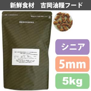 吉岡油糧×PETNEXT オリジナルフード 5mm<5kg> シニア/高齢犬用 馬肉も選べます!