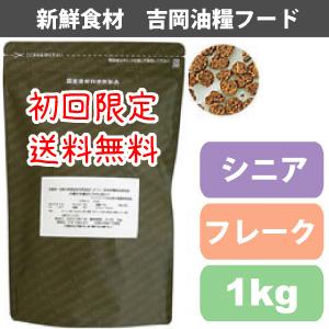 【初回限定送料無料】吉岡油糧×PETNEXT オリジナルフード シニア用<1kg>(フレーク) 馬肉も選べます!
