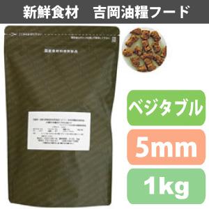 吉岡油糧×PETNEXT オリジナルフード ベジタブル(5mm)<1kg>