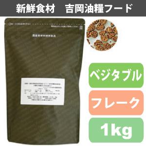 吉岡油糧×PETNEXT オリジナルフード フレーク<1kg>ベジタブル