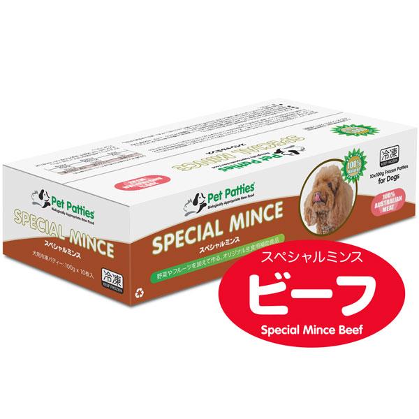 ペットパティース・スペシャルミンス冷凍生食 ビーフ