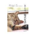 【ペット書籍】みんなの猫式生活全国アンケート!リアルな猫暮らし、覗いてみました