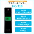 タニタ アルコールセンサー HC-310